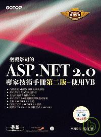聖殿祭司的ASP.NET 2.0專家技術手冊(第二版):使用VB