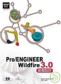 Pro/ENGINEER Wildfire 3.0進階設計 /