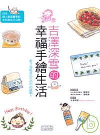 吉澤深雪的幸福手繪生活:第一次動手就能畫出生活中的感動!