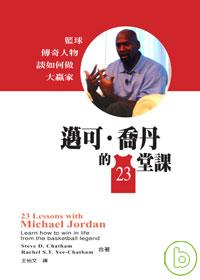 邁可.喬丹的23堂課 =  23 lessons with Michael Jordan /