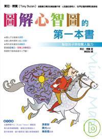 圖解心智圖的第一本書 :  幫助孩子開發驚人腦力 /