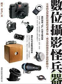 數位攝影怪兵器