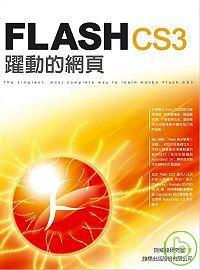 Flash CS3躍動的網頁 = The simplest, most complete way to learn Adobe Flash CS3