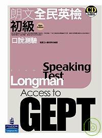 朗文全民英檢初級口說測驗.  Longman access to GEPT.Elementary /