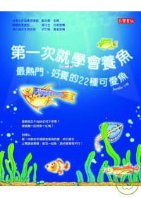 第一次就學會養魚:最熱門.好養的22種可愛魚