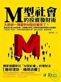 M型社會的投資發財術 /