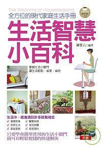 生活智慧小百科 :  全方位的現代家庭生活手冊 /