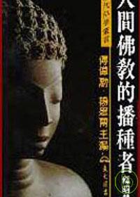 人間佛教的播種者(精)