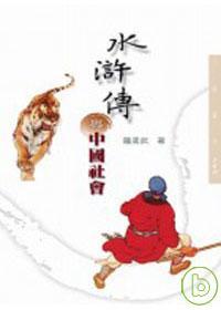 水滸傳與中國社會~三民叢刊289
