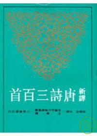 新譯唐詩三百首(平)(二版)