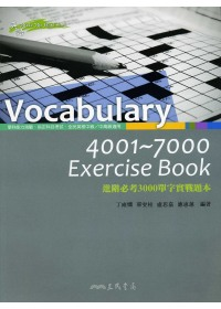 Vocabulary 4001~7000 Exercise Book~進階必考3000單字