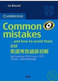 劍橋英語常見錯誤初解:適合Cambridge ESOL Exams(KET)全民英檢.托福等各類英語測驗