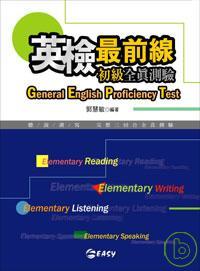 英檢最前線 =  General English proficiency test : 初級全真測驗 /