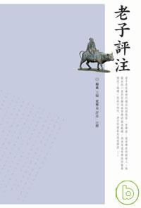 老子評注:中國文史經典講堂
