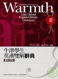 ^(LOD~NEW平裝大字版^) 牛津學生英漢雙解辭典