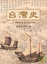 台灣史:江山如此多嬌