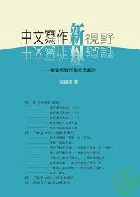 中文寫作新視野 :  從實用寫作到文學創作 /