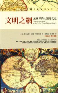 文明之網:無國界的人類進化史