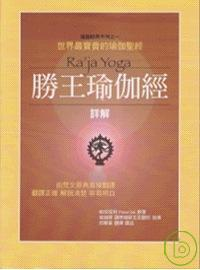 勝王瑜伽經:世界最寶貴的瑜伽聖經(詳解)