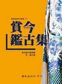 賞今鑑古集