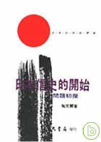 日本信史的開始 :  問題初探 /