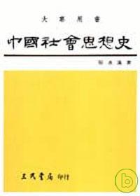 中國社會思想史