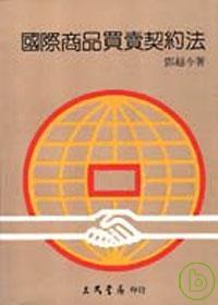 國際商品買賣契約法
