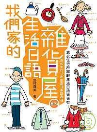 我們家的生活日語雜貨屋
