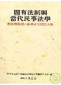 固有法制與當代民事法學之發展:戴東雄教授六秩華誕祝壽論文集