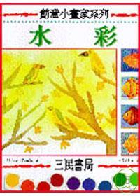 水彩-創意小畫家系列
