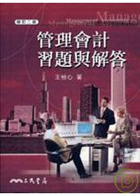 管理會計習題與解答(修訂二版)