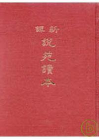 新譯說苑讀本(精)(左)