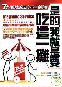 是的, 我就是要吃這一攤! :  培養忠誠顧客的秘訣:磁性服務 /