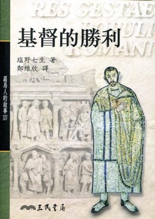羅馬人的故事ⅩⅣ-基督的勝利