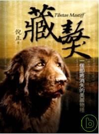 藏獒:一個即將消失的美麗物種