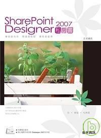 SharePoint Designer 2007私房書