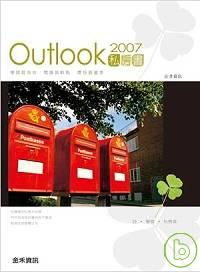 Outlook 2007私房書