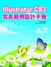 Illustrator CS3完美範例設計手冊 /