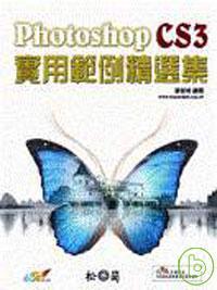 Photoshop CS3實用範例精選集