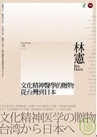 文化精神醫學的贈物 :  從台灣到日本 /