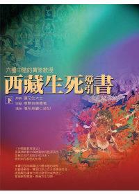 西藏生死導引書(下)六種中陰的...