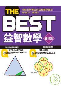 THE BEST益智數學-邏輯篇