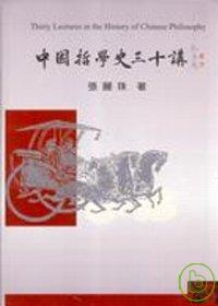 中國哲學史三十講 = Thirty lectures in the history of Chinese philosophy