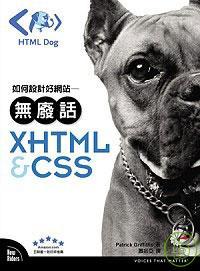 如何設計好網站:無廢話XHTML & CSS