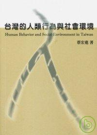 台灣的人類行為與社會環境 =  Human behavior and social environment in Taiwan /