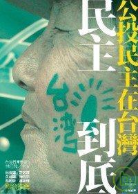 民主到底 :  公投民主在台灣 /