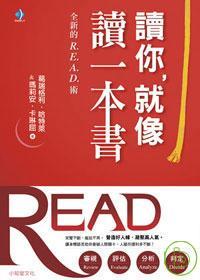 讀你就像讀一本書 /