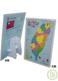 動手拼台灣地圖(直立式)