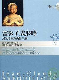 當影子成形時 : 兒童分離與憂鬱三論 = Essais la separation et depression d