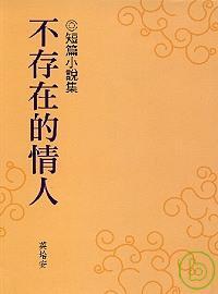 不存在的情人:英培安短篇小說集